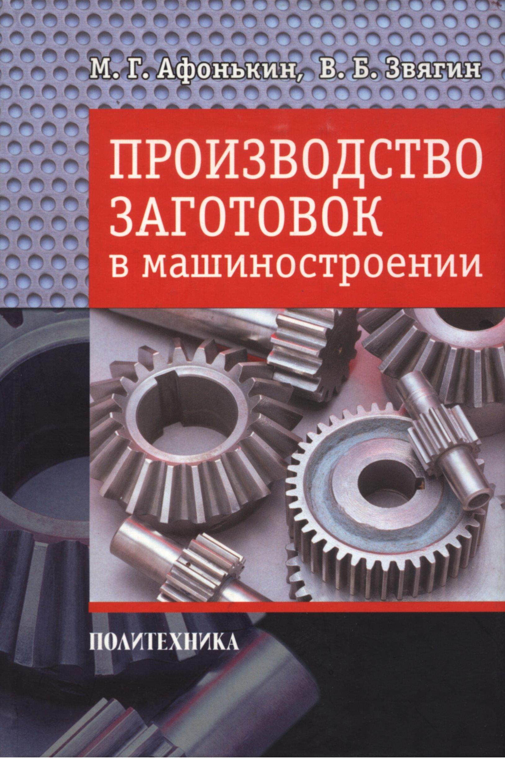 М. Г. Афонькин Производство заготовок в машиностроении афонькин м г производство заготовок в машиностроении