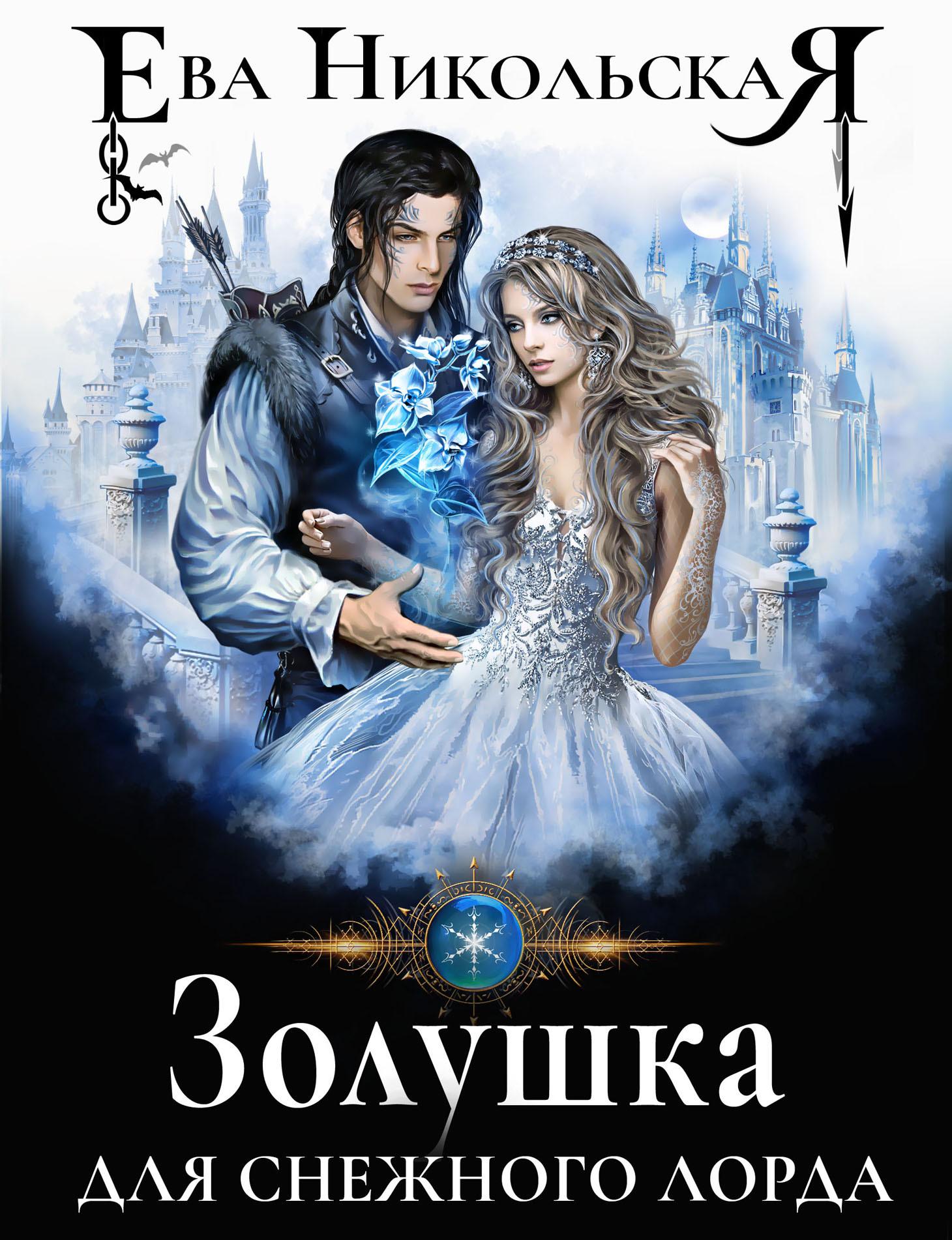 Ева Никольская Золушка для снежного лорда звездная е любовница снежного лорда