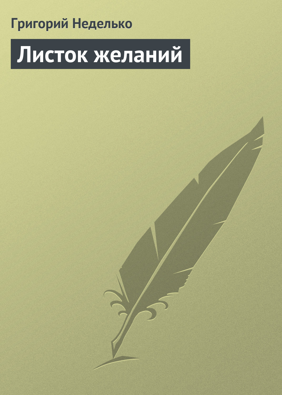 Григорий Неделько Листок желаний любимый я обещаю тебе уровень 2 чеки для исполнения желаний