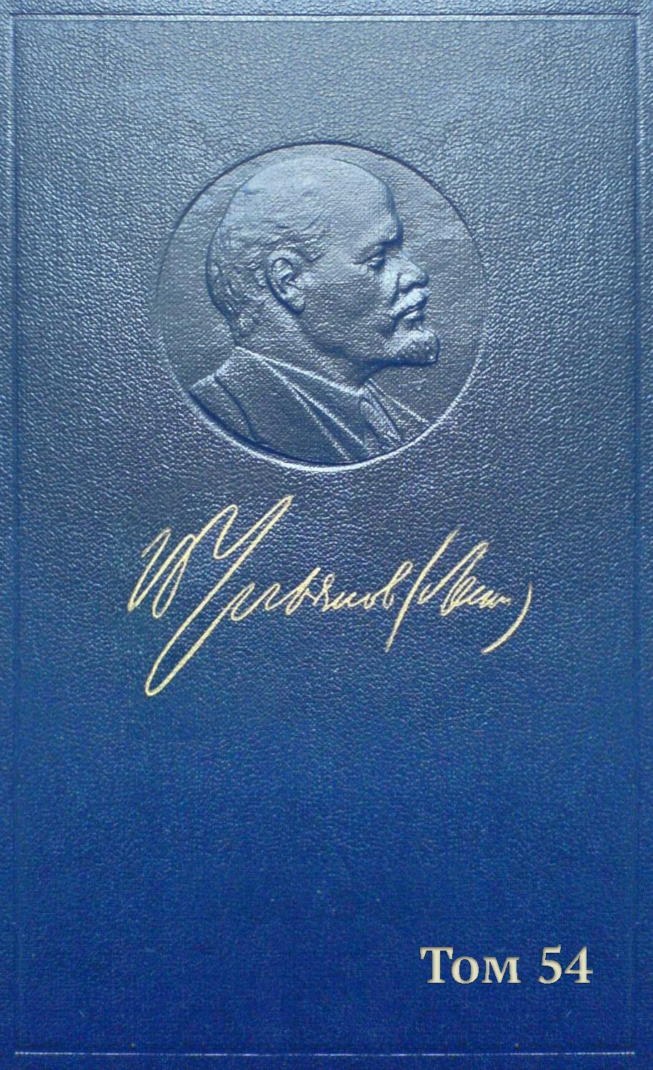 Владимир Ленин Полное собрание сочинений. Том 54. Письма ноябрь 1921 – март 1923 правда 1984 январь март