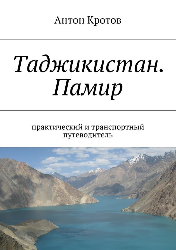 Антон Кротов Таджикистан. Памир павел лукницкий путешествия по памиру