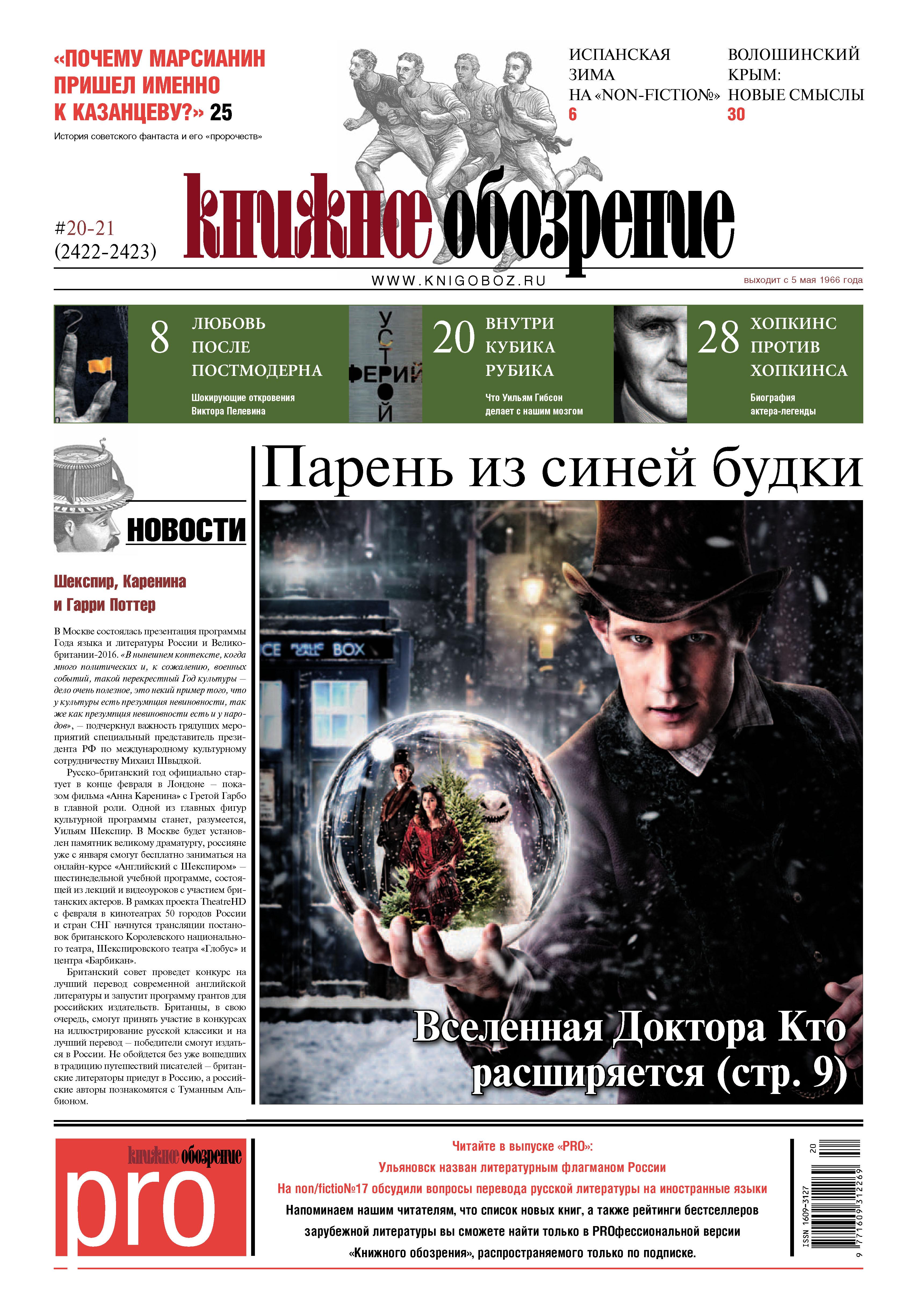 Отсутствует Книжное обозрение №20-21/2015