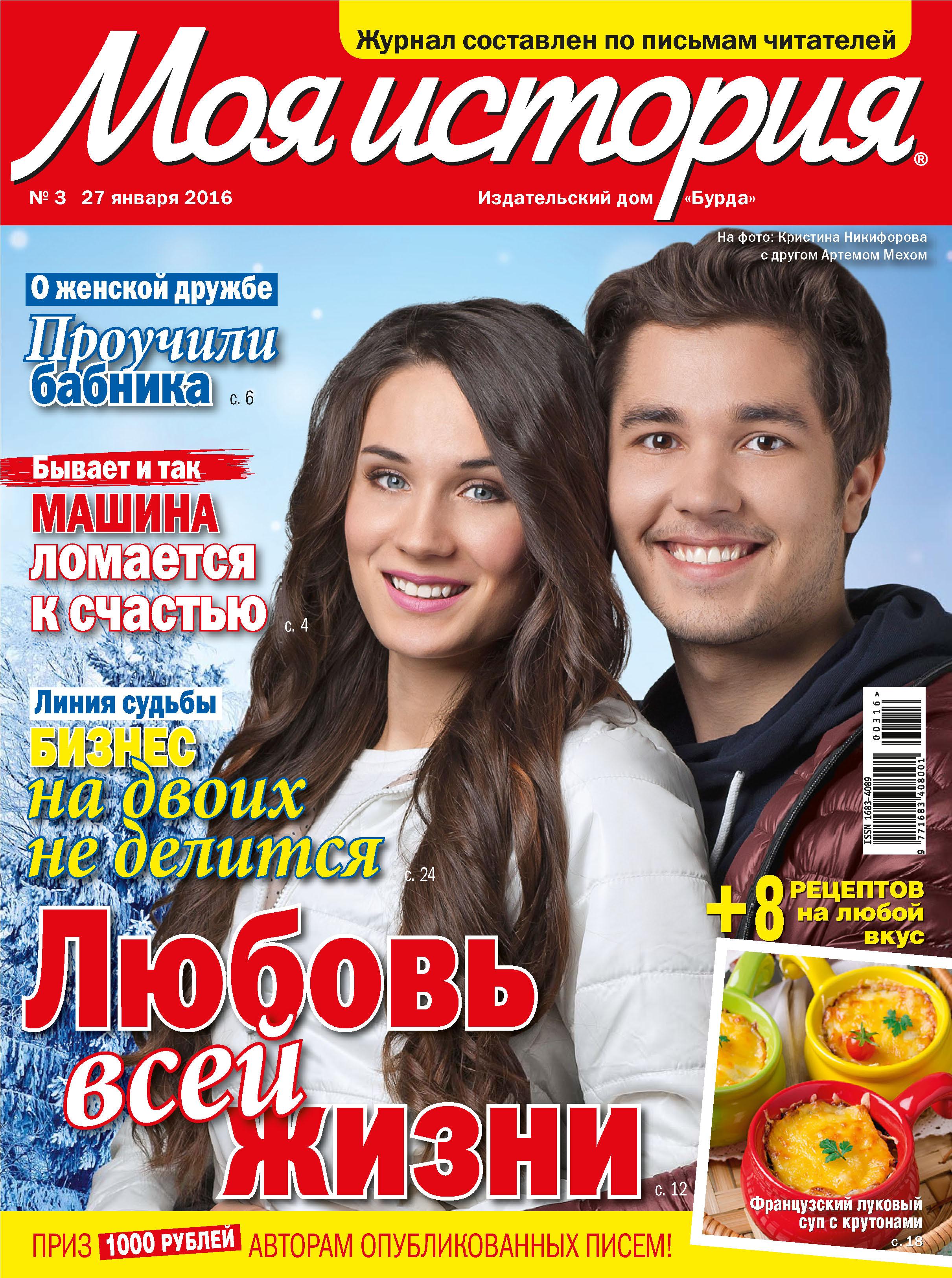 ИД «Бурда» Журнал «Моя история» №03/2016 ид бурда журнал моя история 14 2016