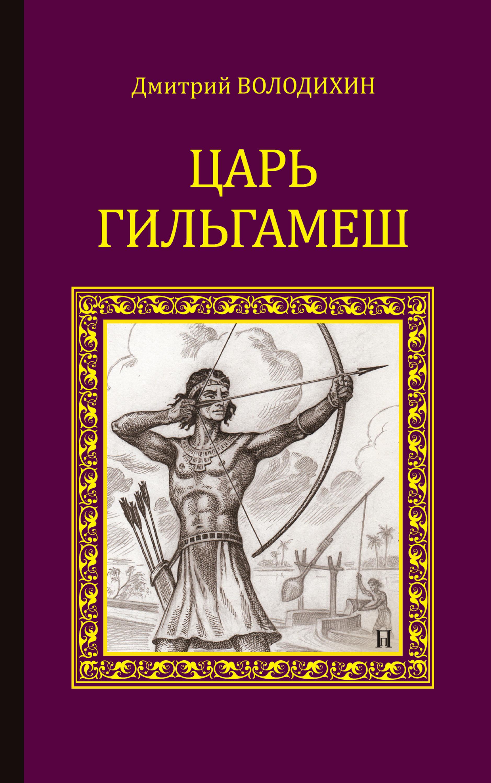 Дмитрий Володихин Царь Гильгамеш дмитрий володихин царь гильгамеш