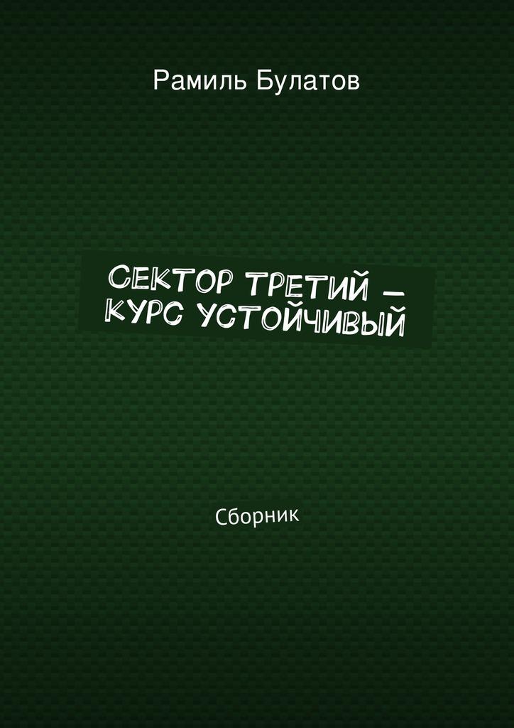 Рамиль Булатов Сектор третий– курс устойчивый рамиль булатов сектор третий– курс устойчивый