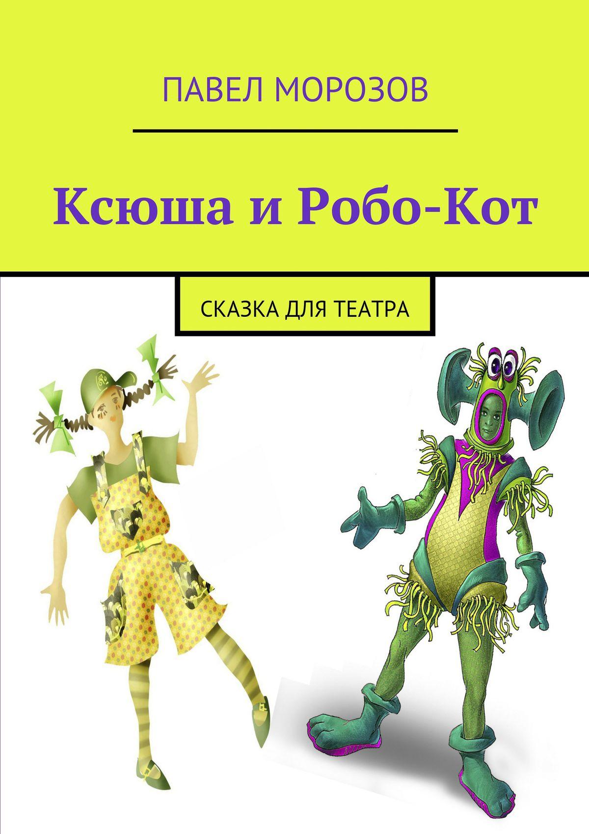 Павел Морозов Ксюша иРобо-Кот театр для детей