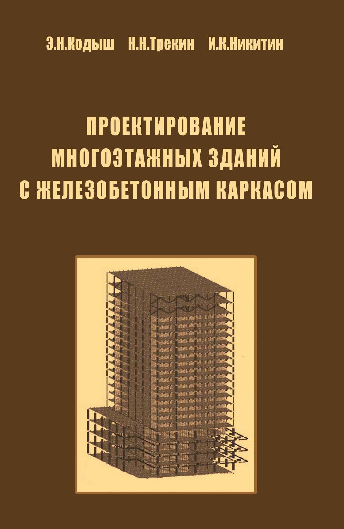 Э. Н. Кодыш Проектирование многоэтажных зданий с железобетонным каркасом хог э прикладное оптимальное проектирование механические системы и конструкции