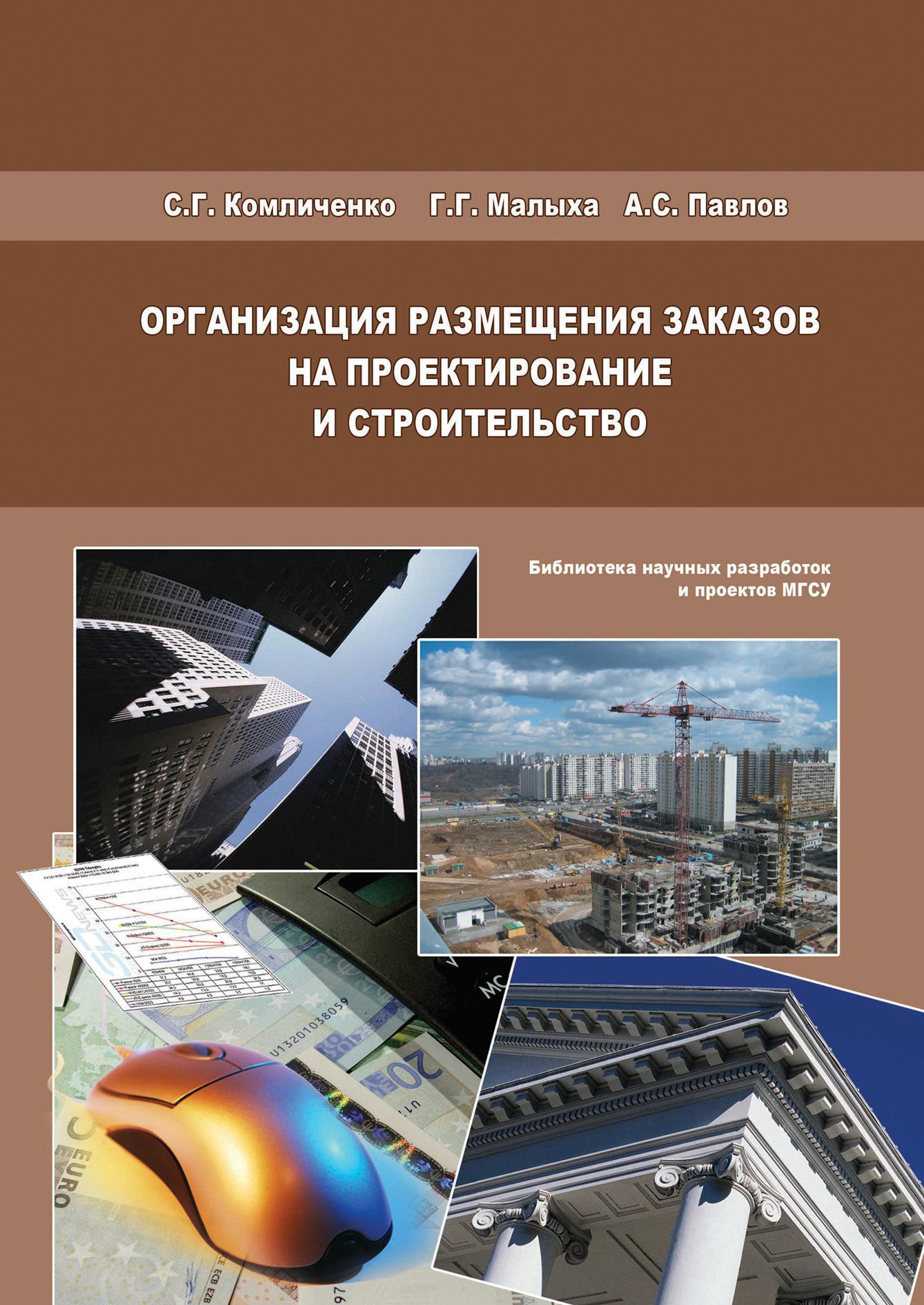 А. С. Павлов Организация размещения заказов на проектирование и строительство