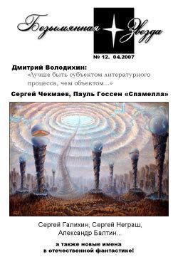 цена на Дмитрий Володихин Колонисты