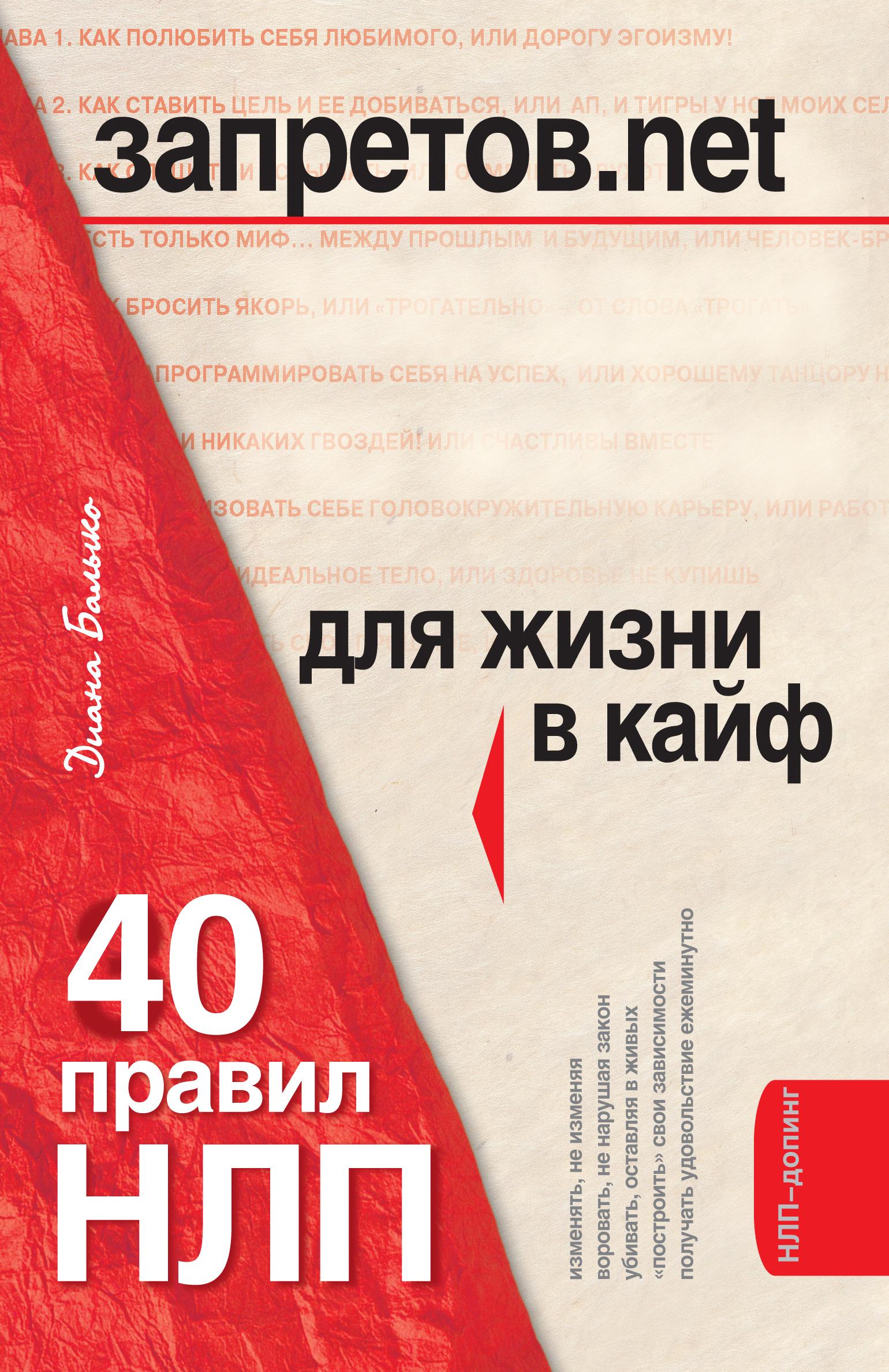 Запретов.net. 40 правил НЛП для жизни в кайф