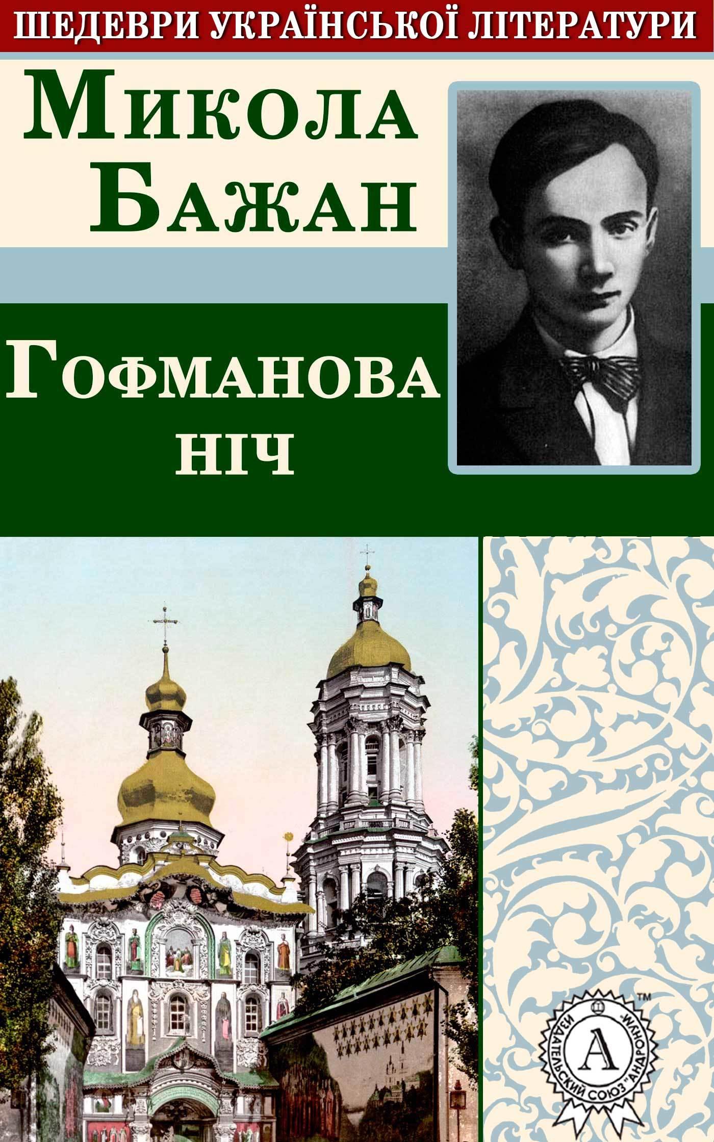 Микола Бажан Гофманова ніч микола бажан гофманова ніч page 7