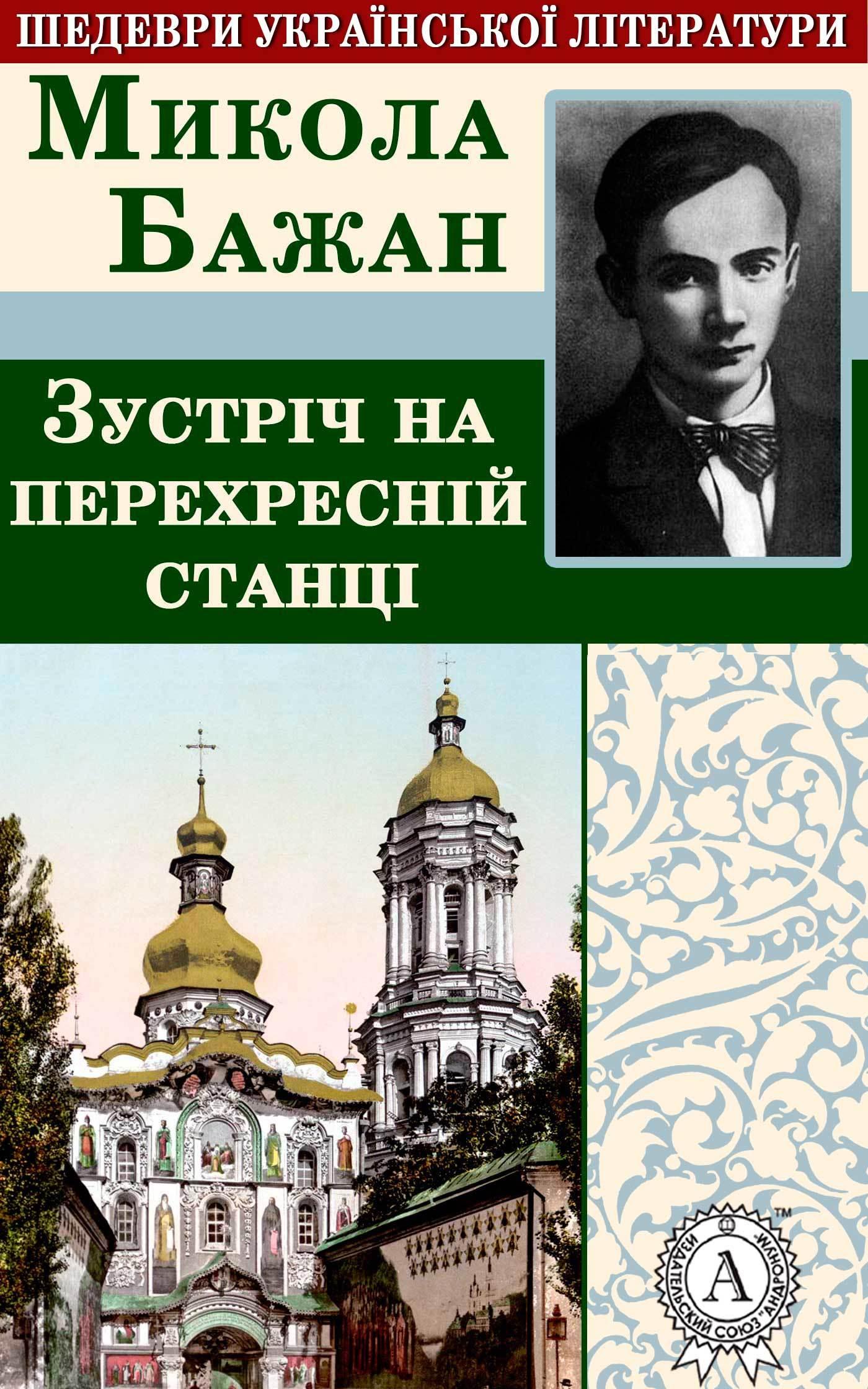 Микола Бажан Зустріч на перехресній станції микола бажан гофманова ніч page 7