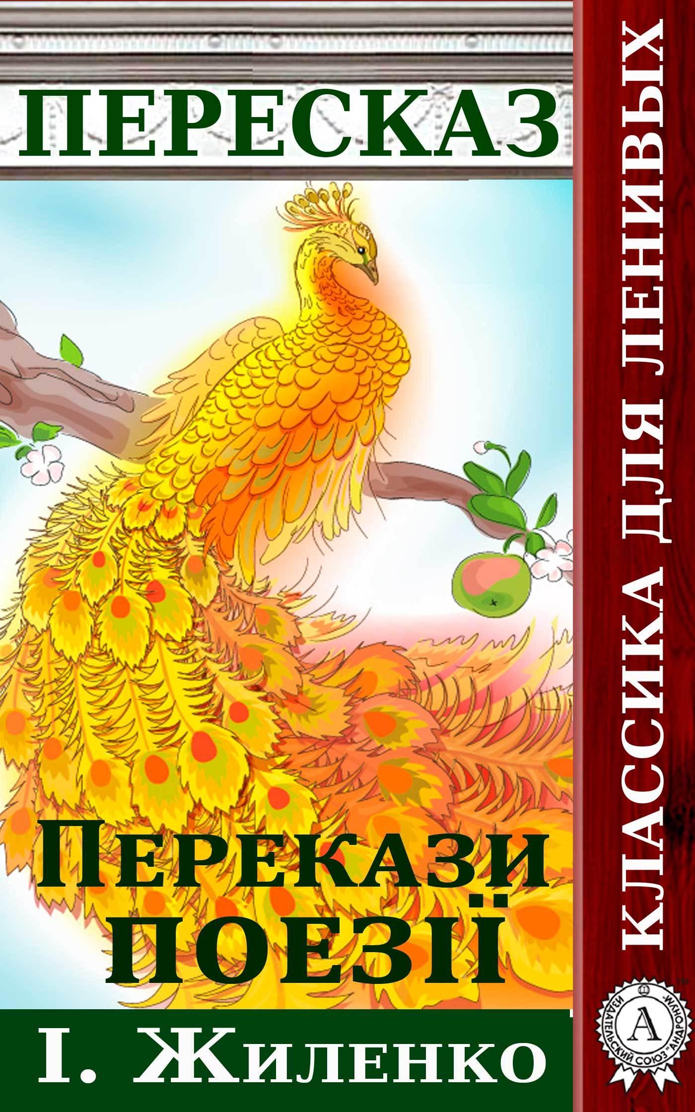 Віктор Гармаш Перекази поезії І. Жиленко стівен р кові спершу найважливіше жити любити вчитися залишити слід