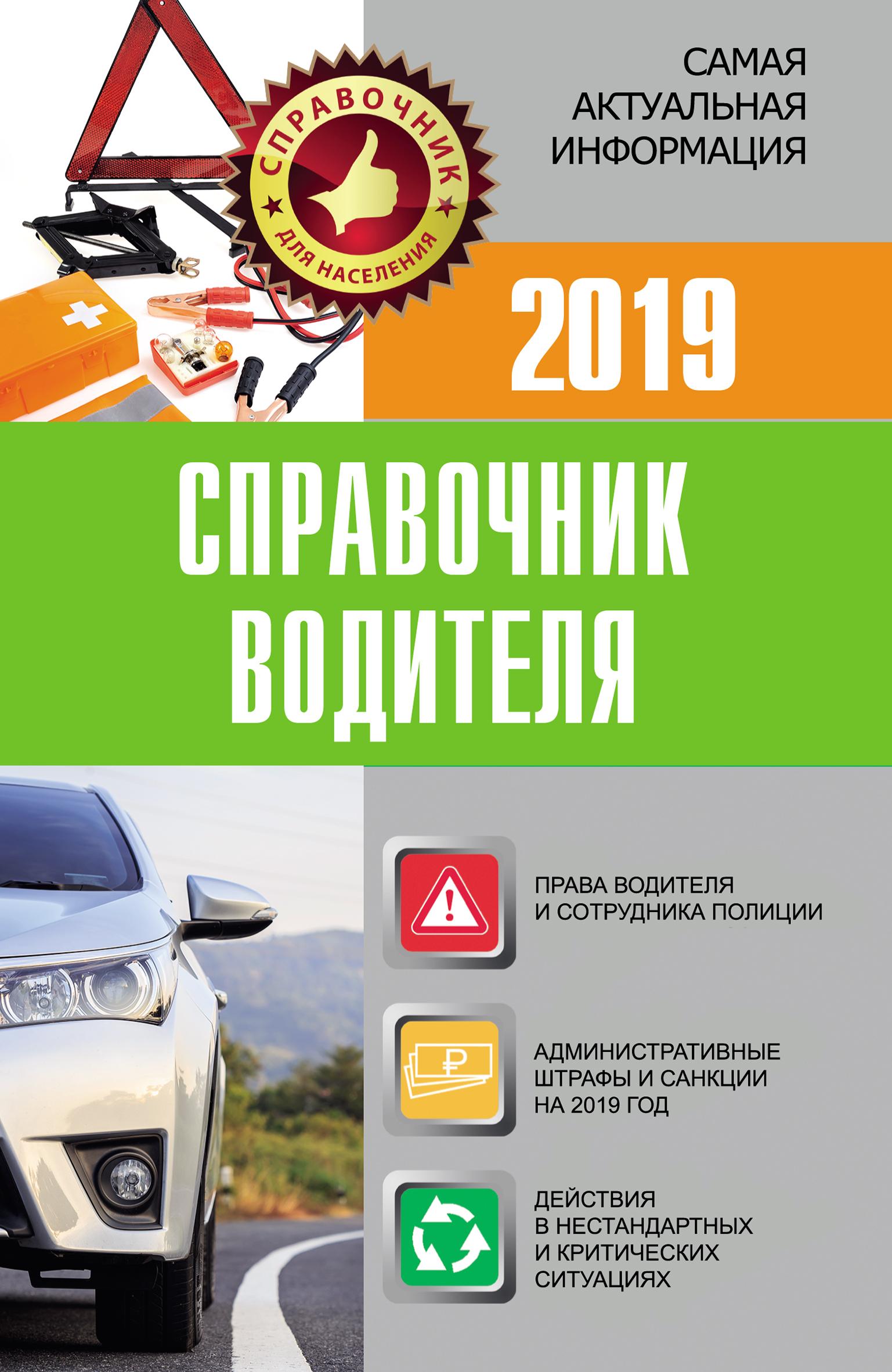 Отсутствует Справочник водителя 2019
