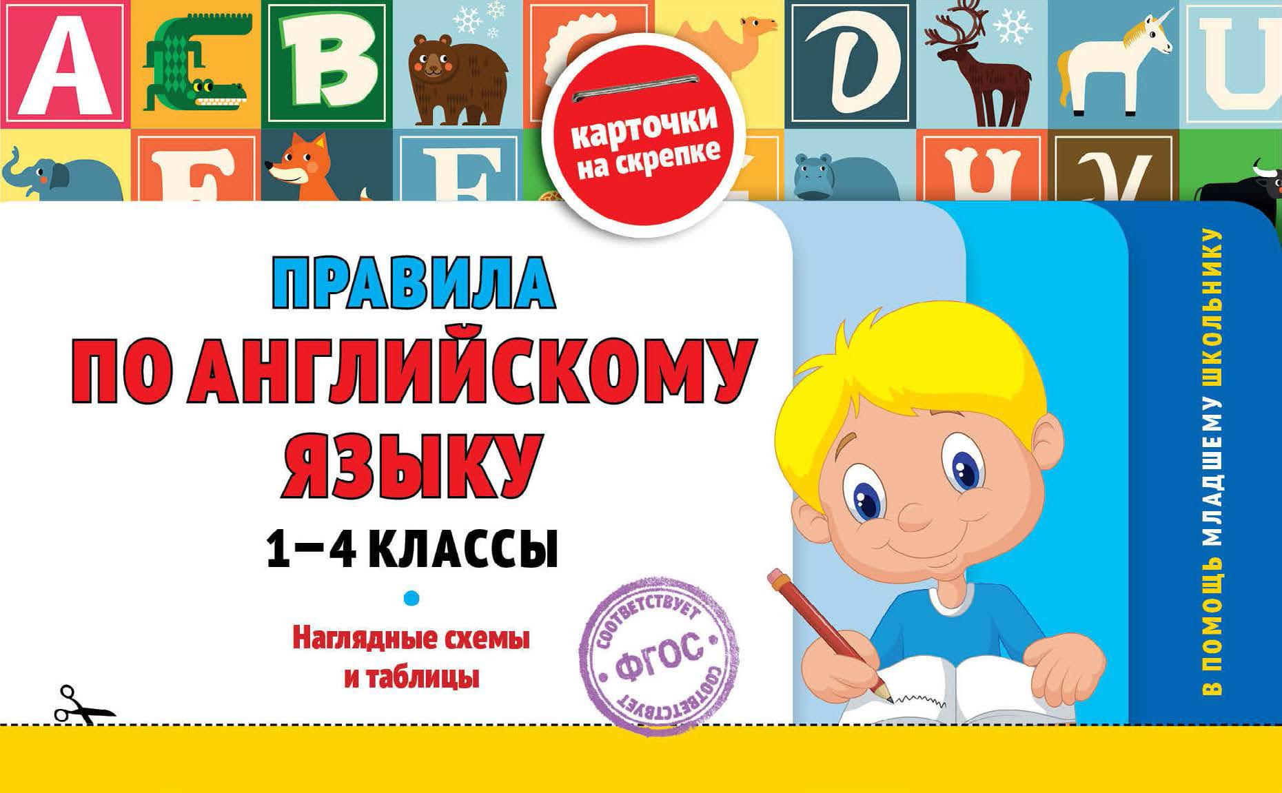Фото - Отсутствует Правила по английскому языку: 1-4 классы русский язык 1 4 классы правила в табицах набор из 32 карточек