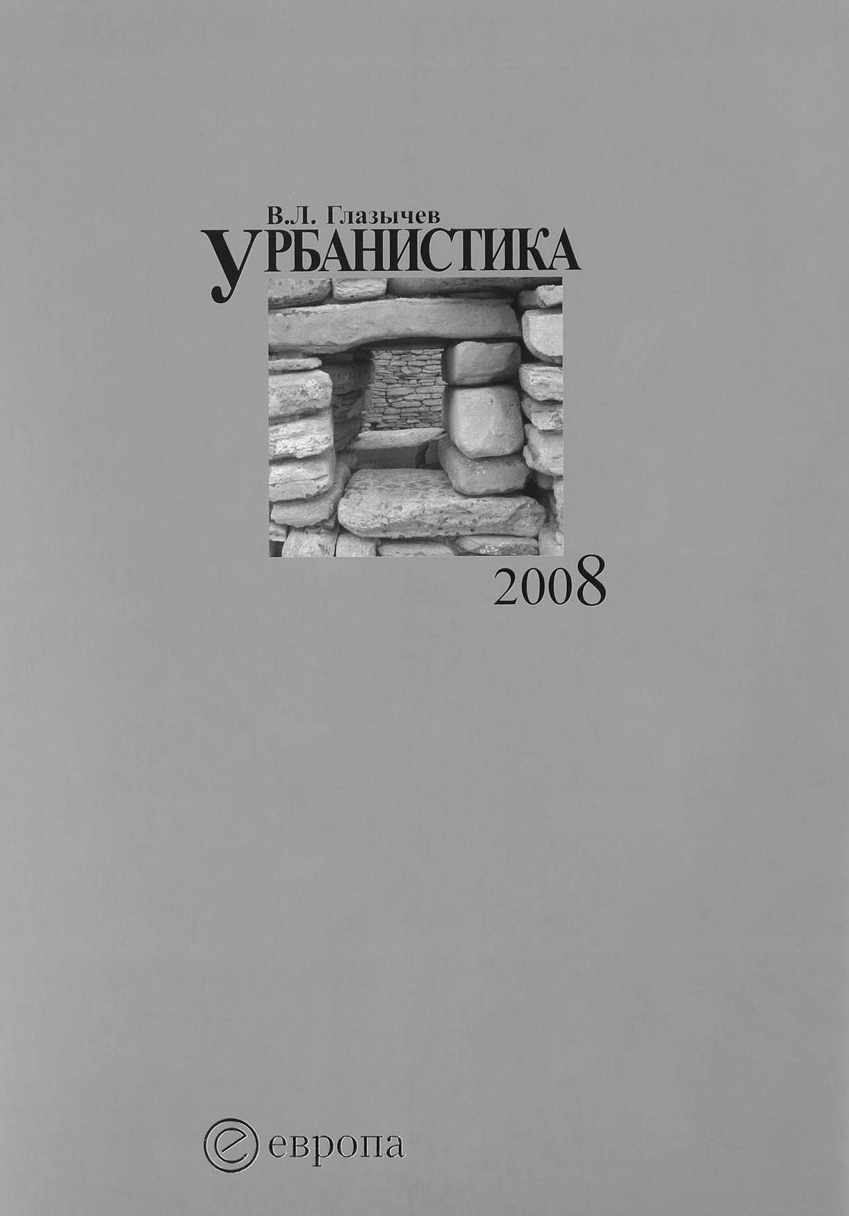 Вячеслав Глазычев Урбанистика. Часть 1 экономичность и энергоемкость городского транспорта