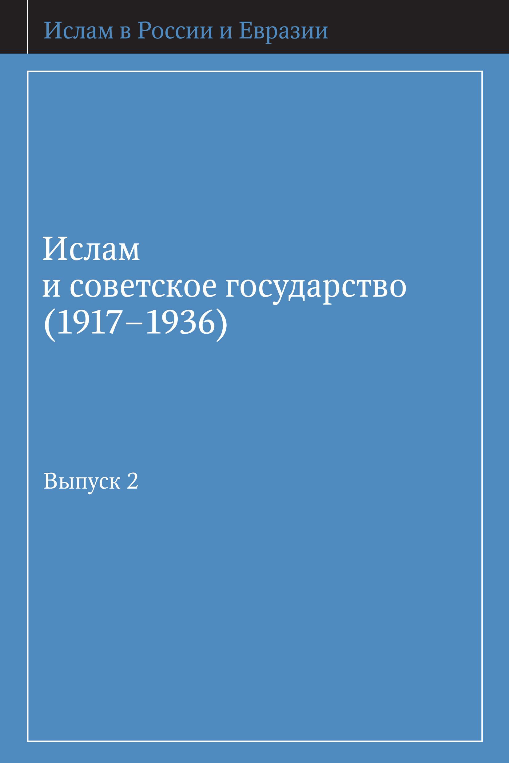 Ислам и советское государство (1917–1936). Сборник документов. Выпуск 2 фото