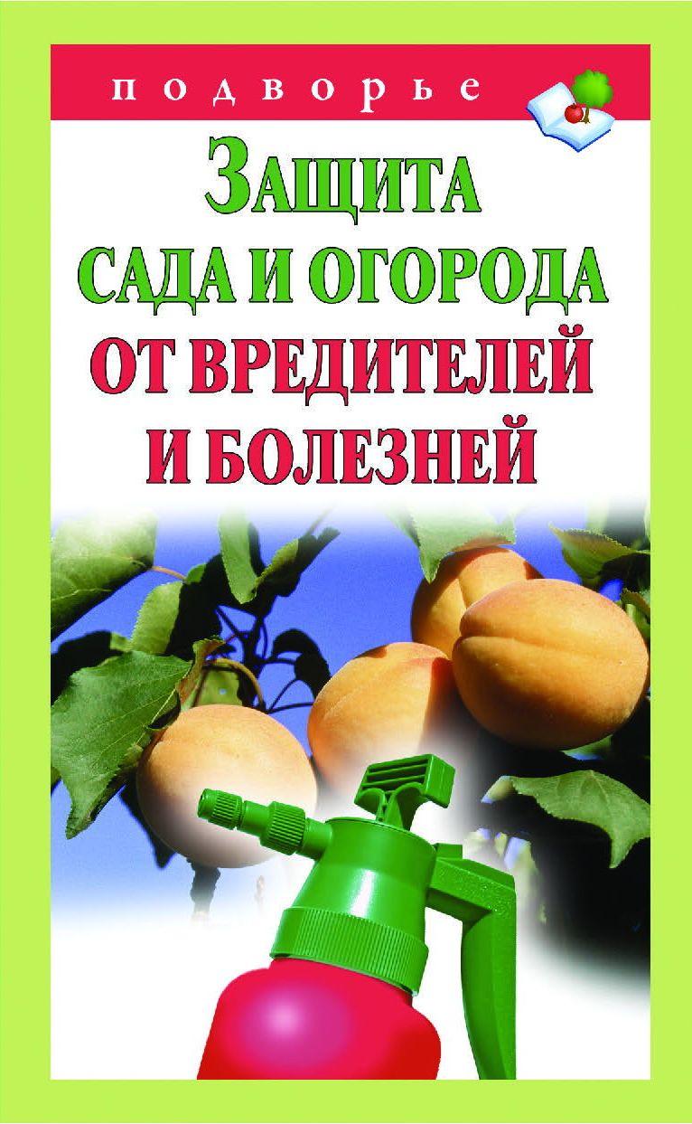 Отсутствует Защита сада и огорода от вредителей и болезней галина серикова защита сада и огорода от вредителей и болезней