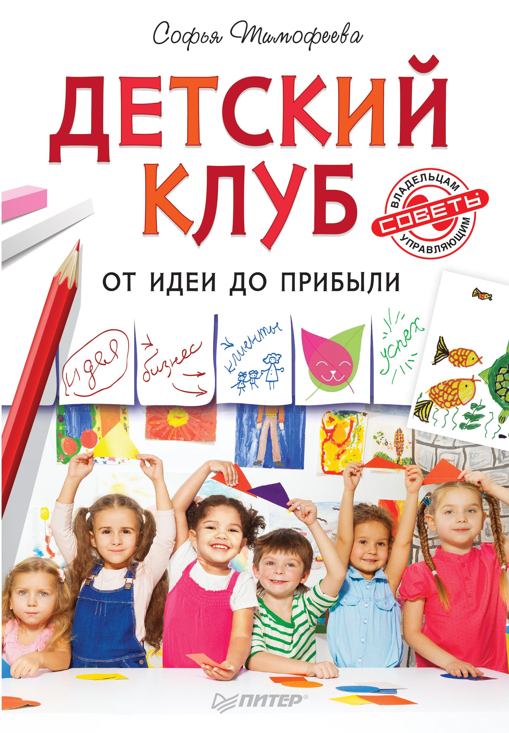 Обложка книги Детский клуб. От идеи до прибыли