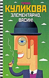 Галина Куликова Элементарно, Васин! куликова г смерть на высоких каблуках или элементарно васин