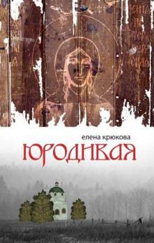 цена на Елена Крюкова Юродивая