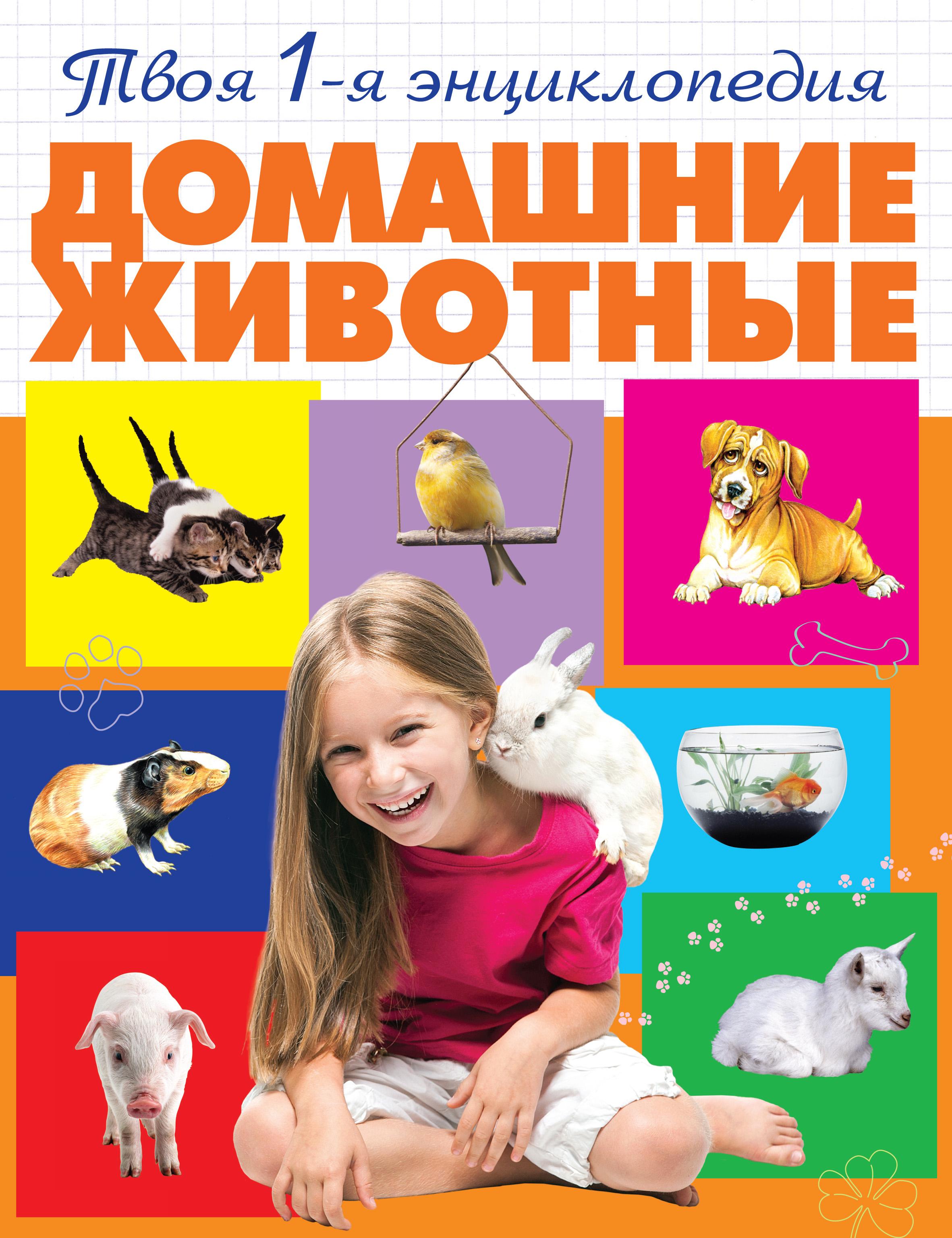 А. А. Смирнова Домашние животные шахтеры