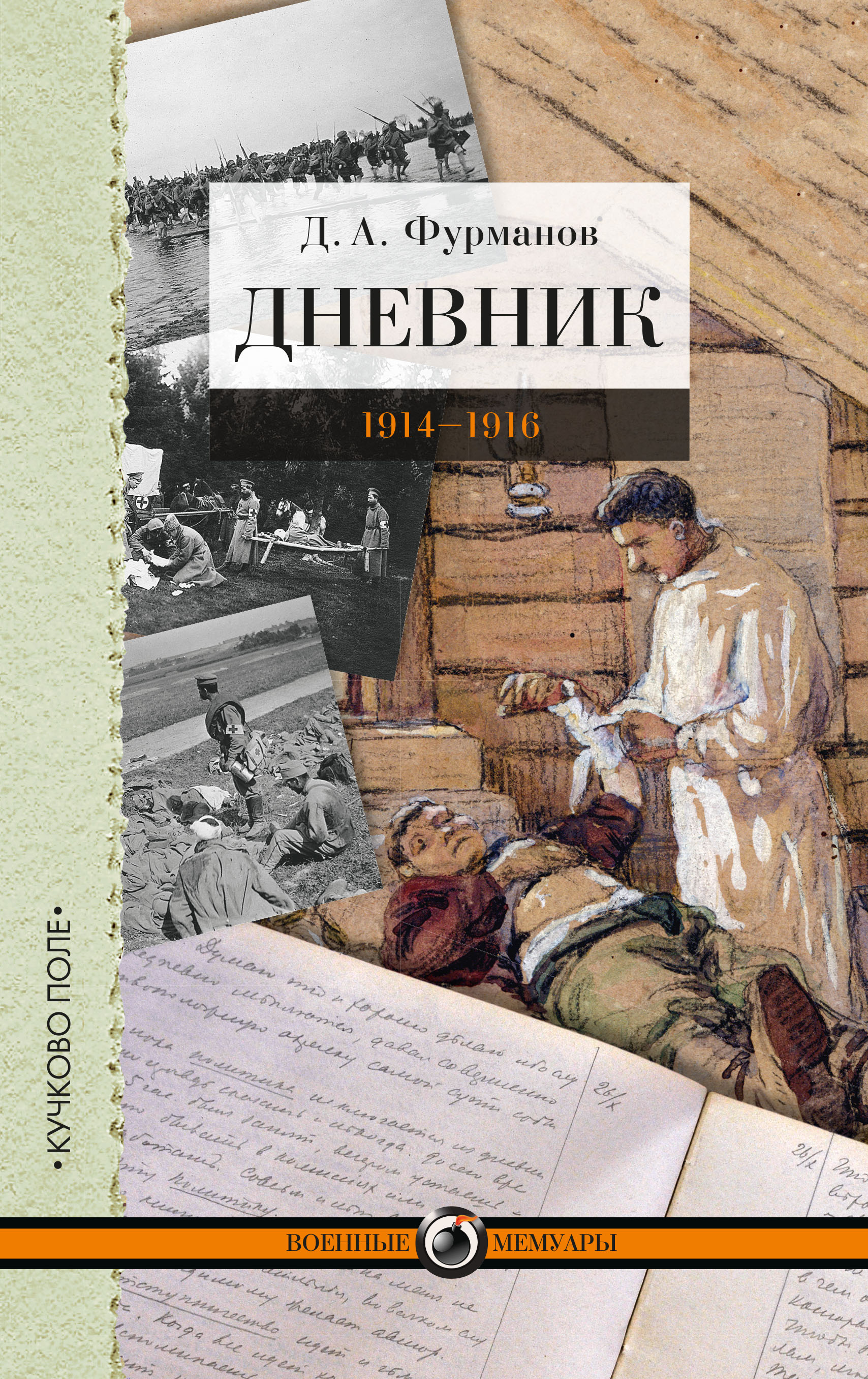 цена на Дмитрий Фурманов Дневник. 1914-1916