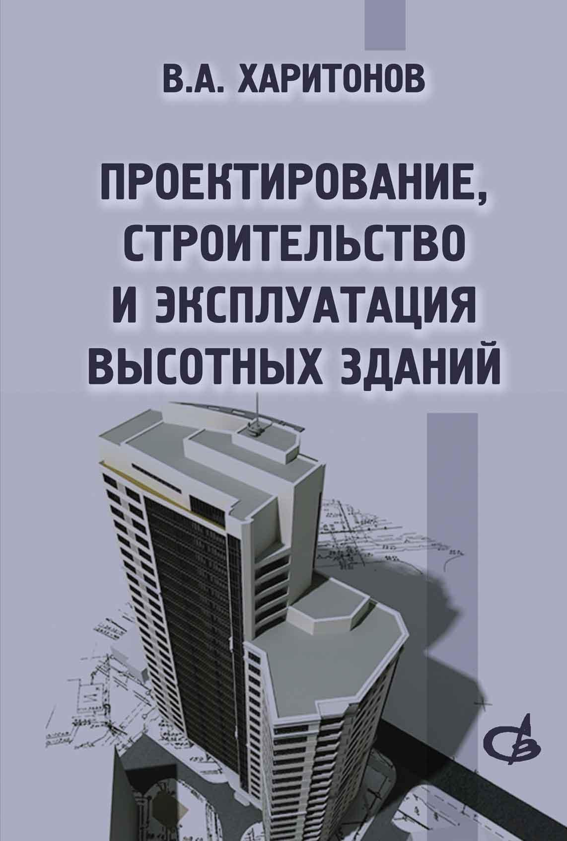 В. А. Харитонов Проектирование, строительство и эксплуатация высотных зданий цена