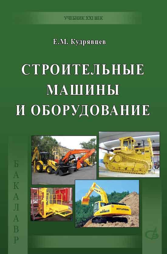 Е. М. Кудрявцев Строительные машины и оборудование (с примерами расчетов, включая и на компьютере)