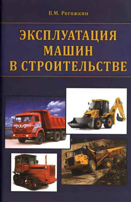 В. М. Рогожкин Эксплуатация машин в строительстве в м рогожкин эксплуатация машин в строительстве