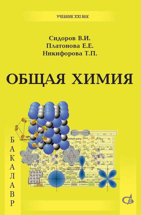 В. И. Сидоров Общая химия. Учебник экономика строительства учебник для вузов