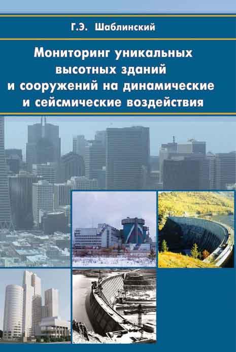 Г. Э. Шаблинский Мониторинг уникальных высотных зданий и сооружений на динамические и сейcмические воздействия неизвестный автор конструкции высотных зданий