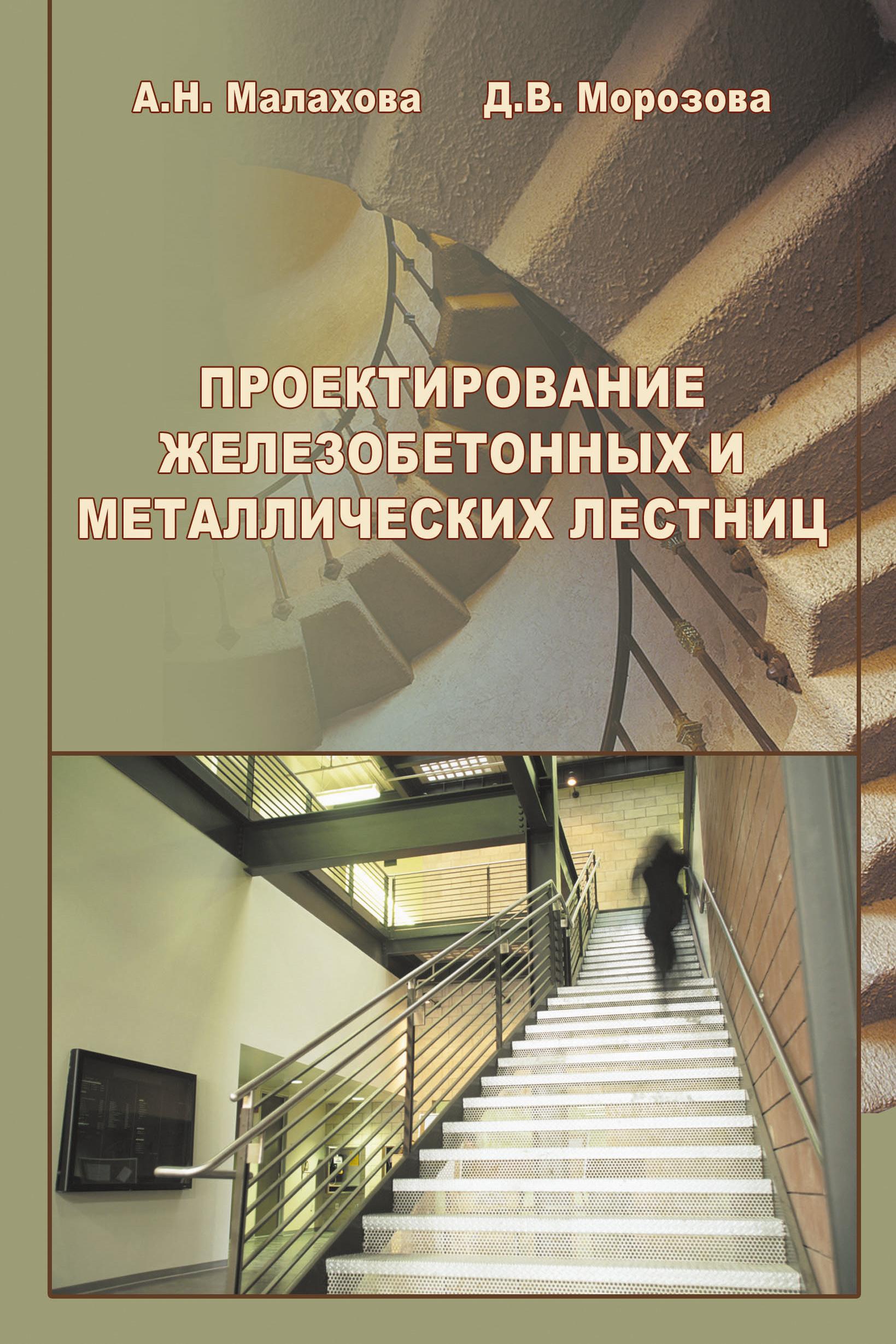 А. Н. Малахова Проектирование железобетонных и металлических лестниц а н малахова д в морозова проектирование железобетонных и металлических лестниц
