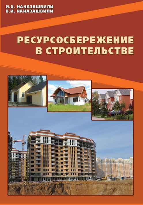 И. Х. Наназашвили Ресурсосбережение в строительстве. Справочное пособие