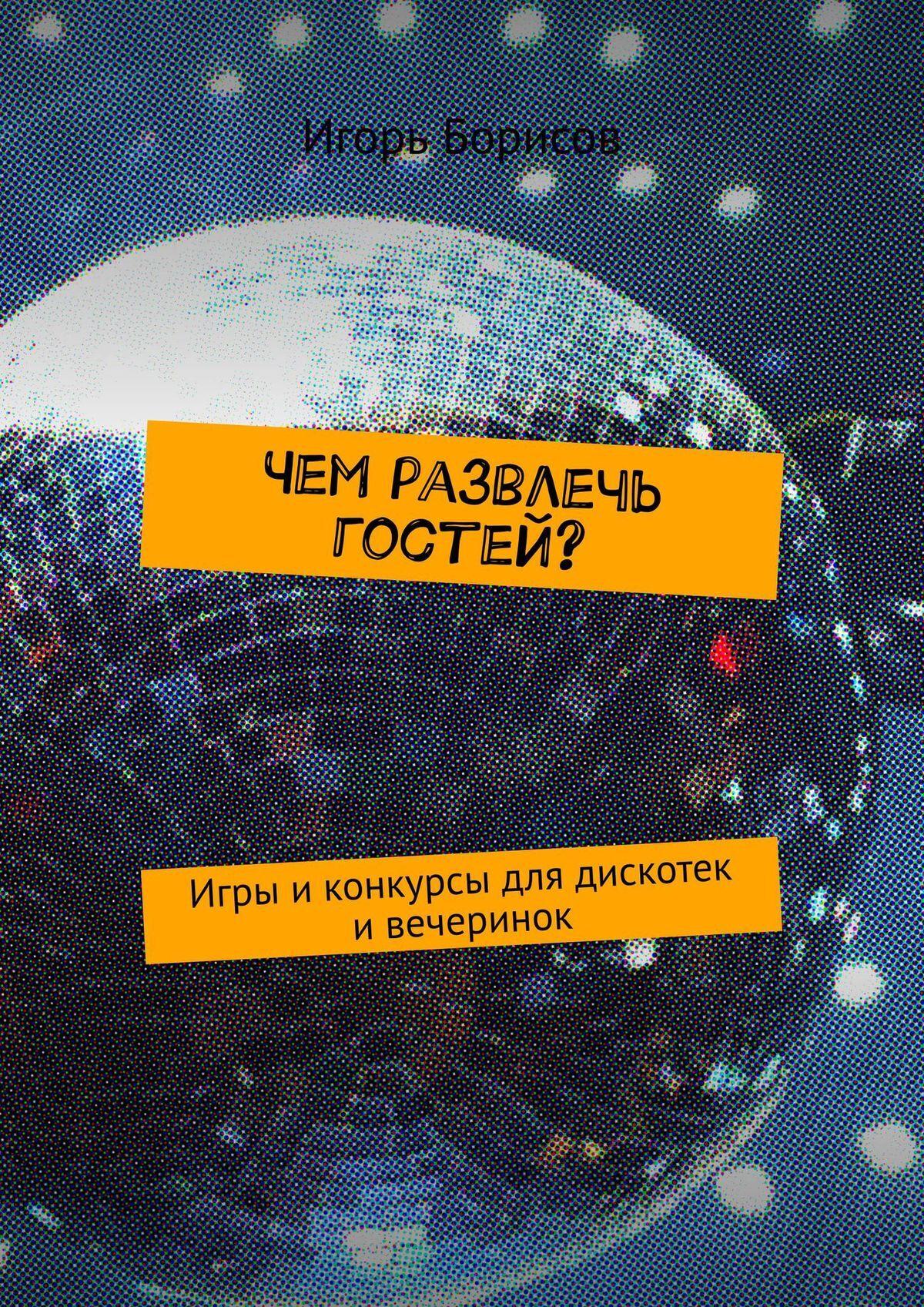 Игорь Борисов Чем развлечь гостей? цена