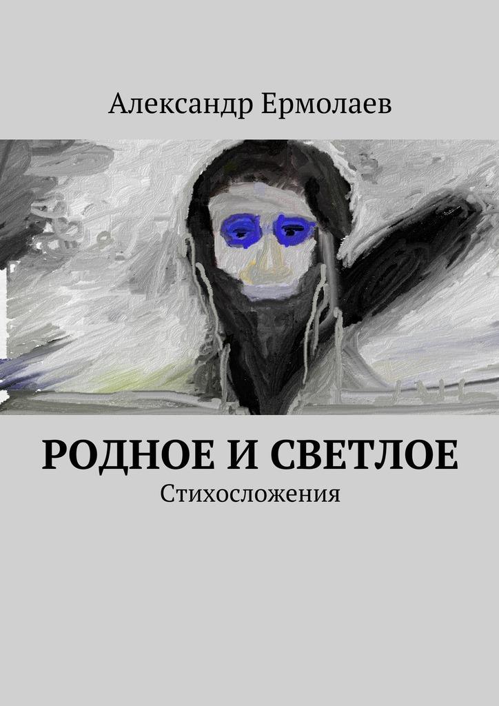 Александр Ермолаев Родное исветлое