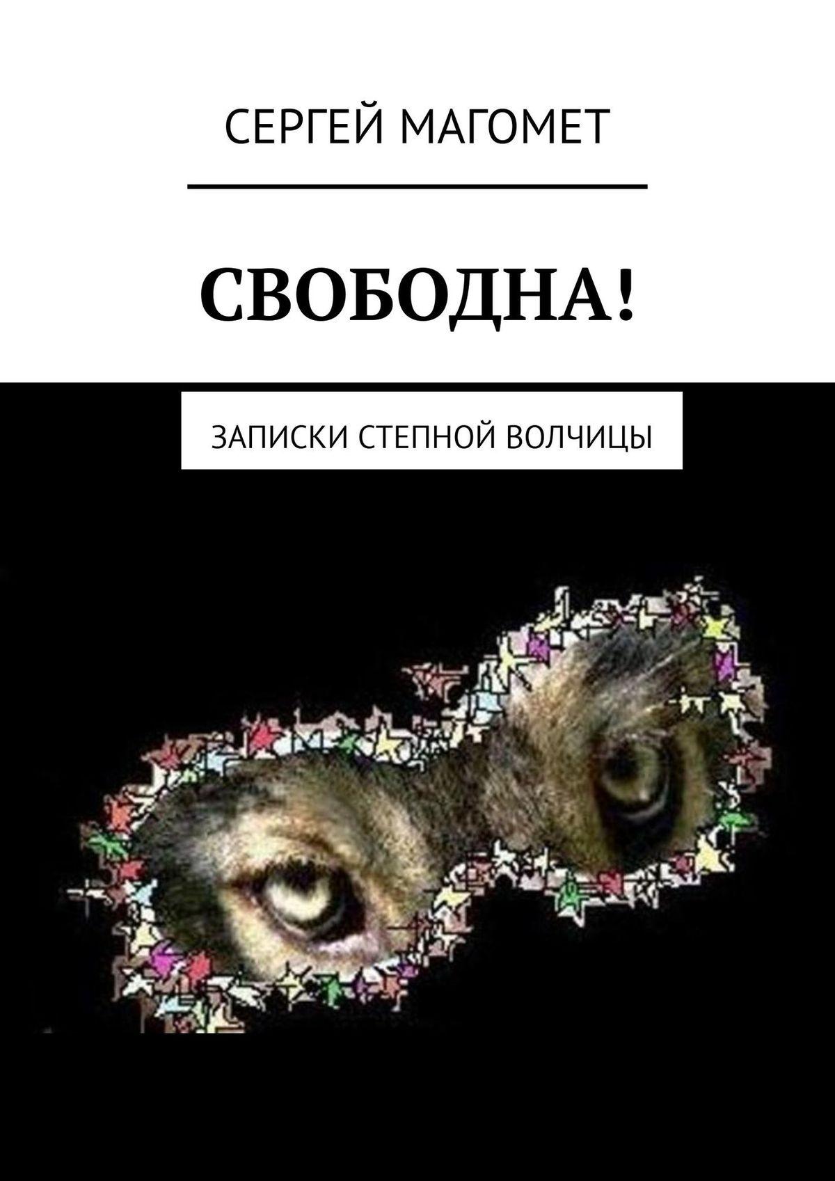Сергей Магомет Записки степной волчицы сергей магомет записки степной волчицы isbn 9785447447496