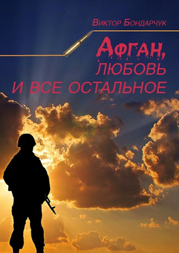 Виктор Бондарчук Афган, любовь ивсе остальное комплект термобелья женский размер m sf 0094