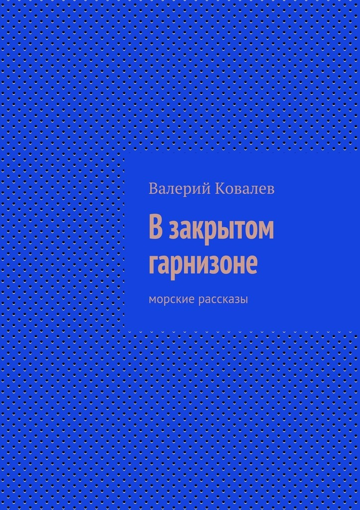 Валерий Ковалев Взакрытом гарнизоне валерий николаевич ковалев эхо войны рассказы isbn 9785447475055