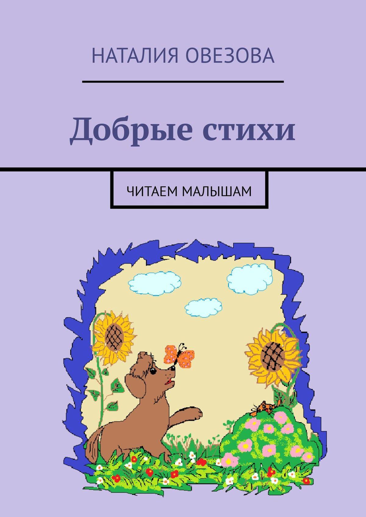 Наталия Овезова Добрые стихи. Читаем малышам цена