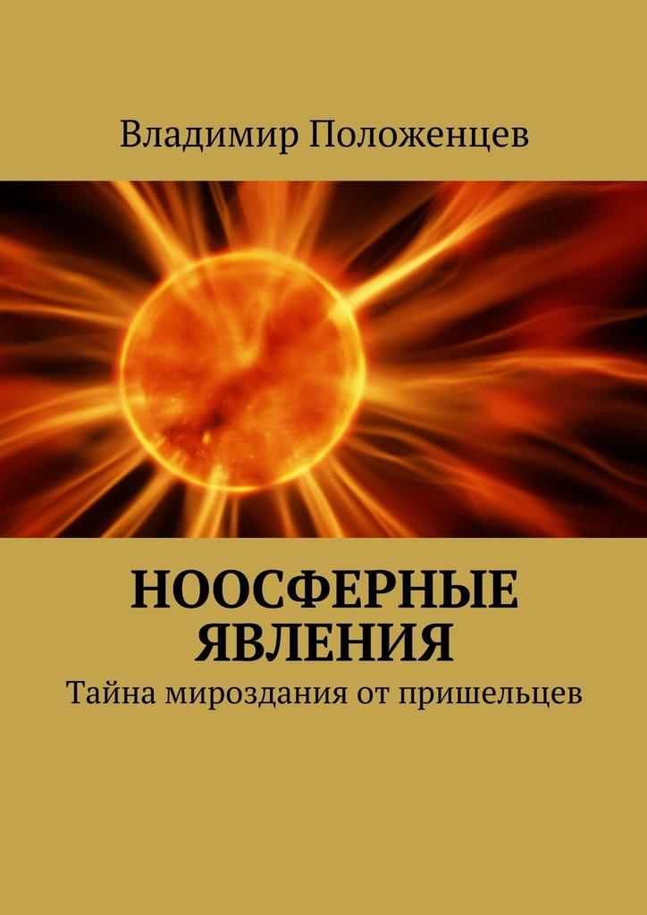 Владимир Положенцев Ноосферные явления