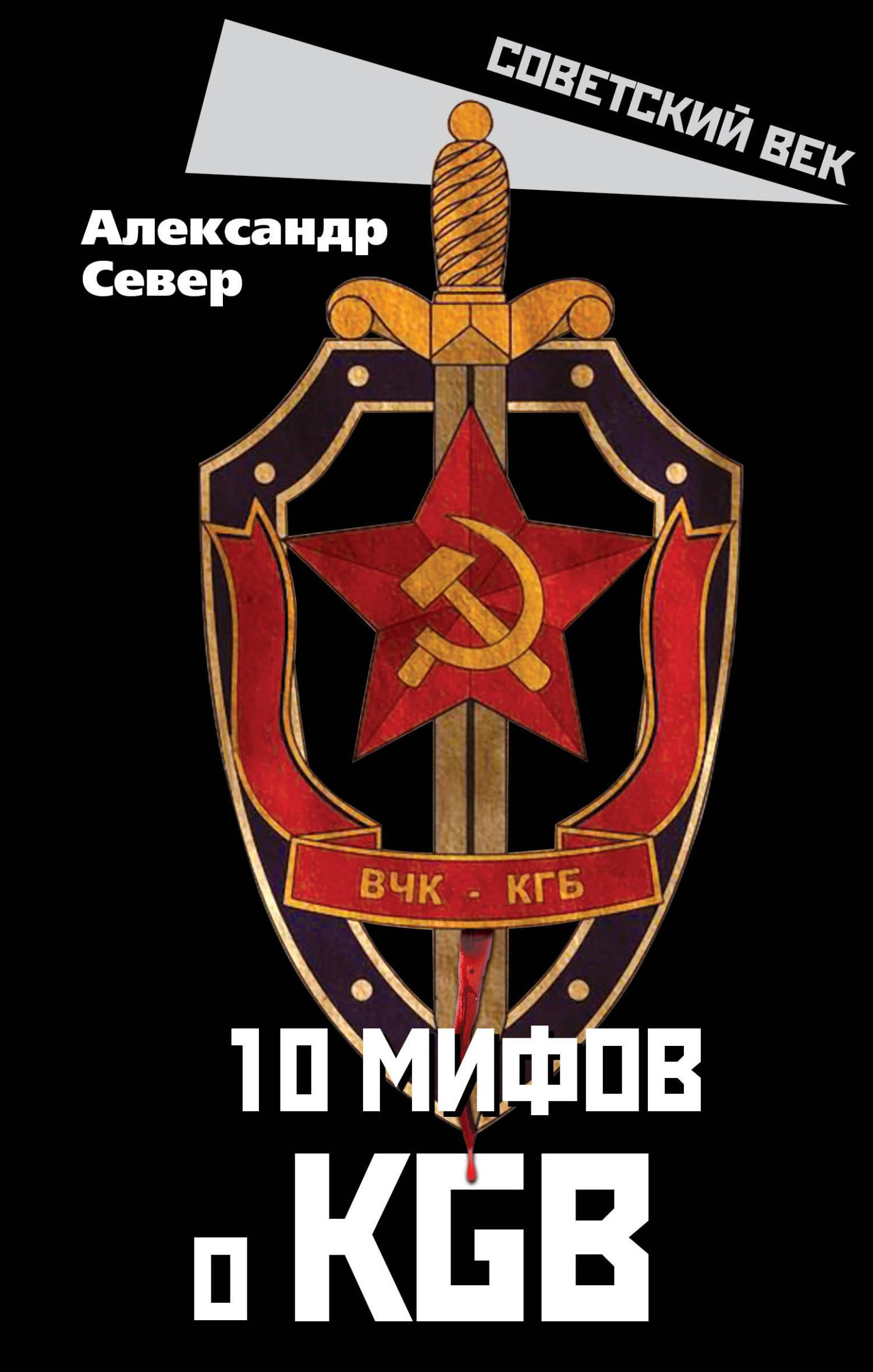 Александр Север 10мифов оКГБ