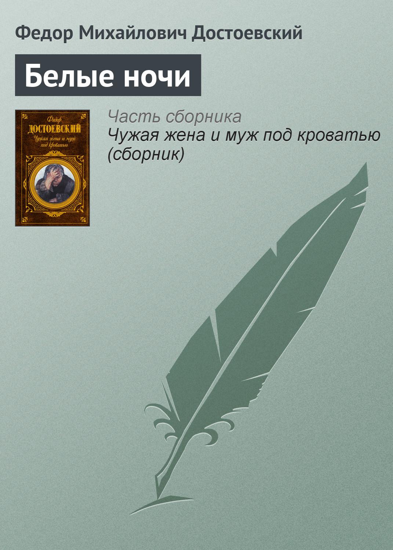 Федор Достоевский Белые ночи федор достоевский записки из мертвого дома