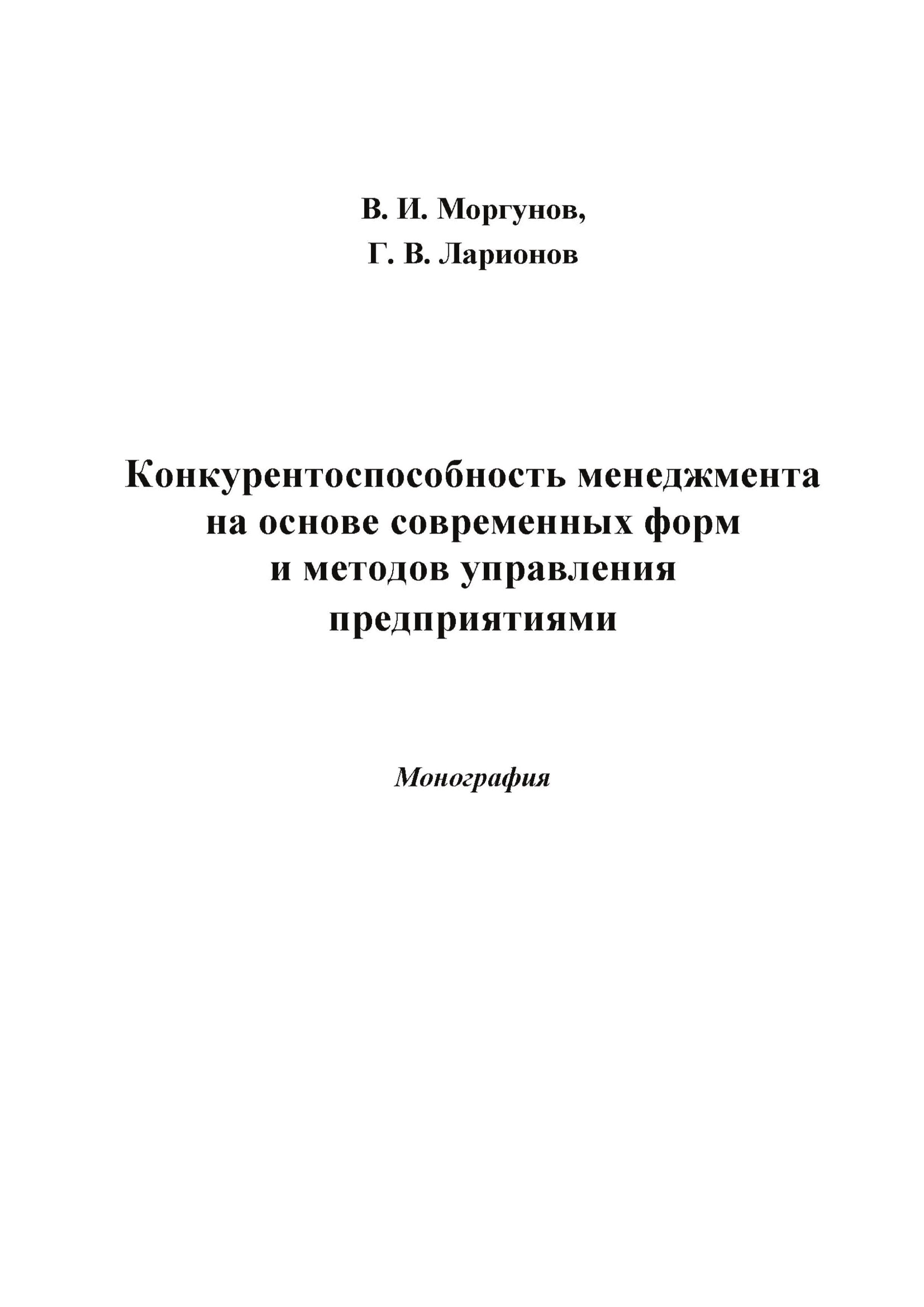 Вячеслав Моргунов Конкурентоспособность менеджмента на основе современных форм и методов управления предприятиями наталья лаврухина стоимостная концепция и оценочные технологии управления инновационными предприятиями