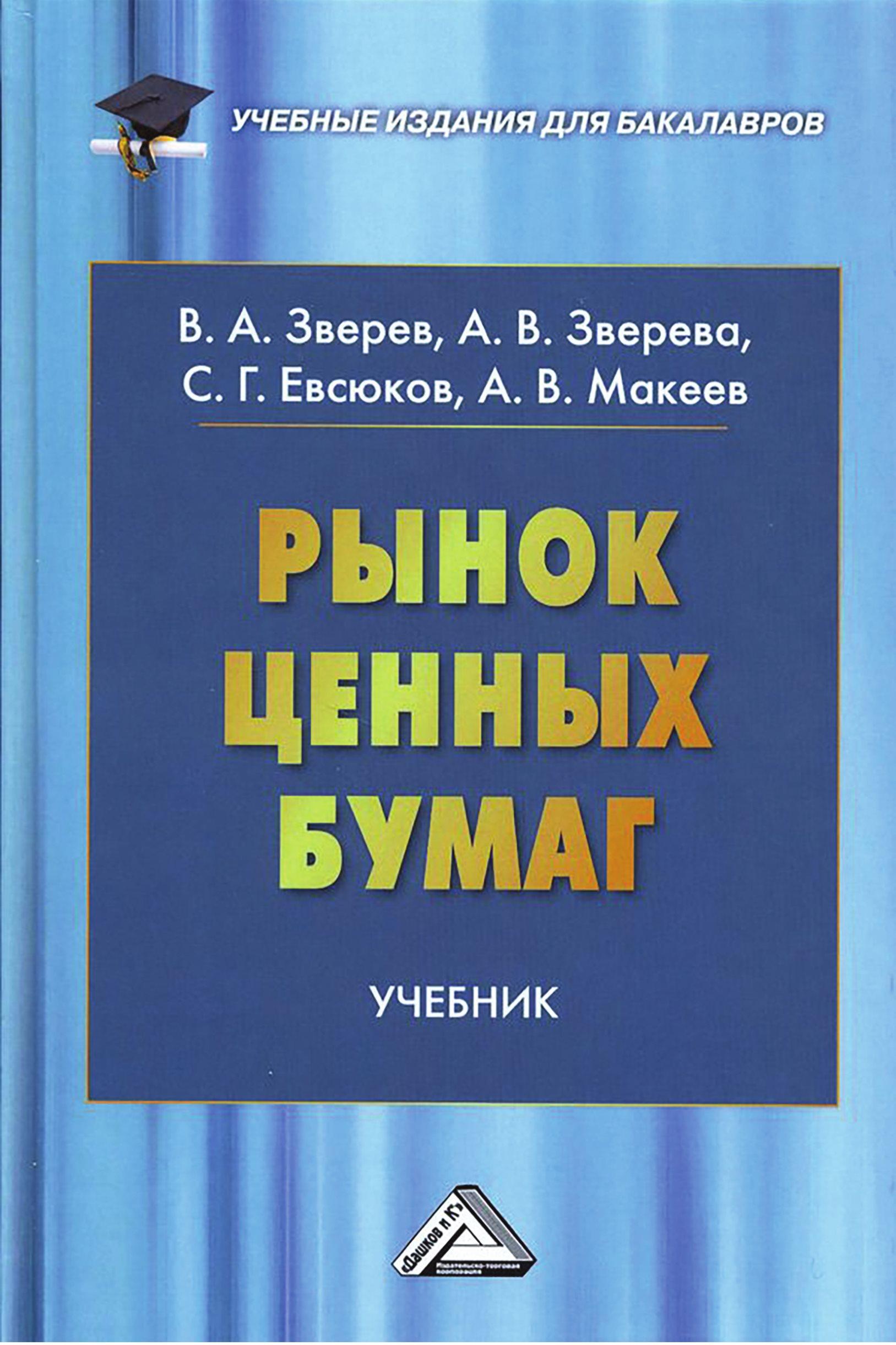 Александр Макеев Рынок ценных бумаг в а галанов рынок ценных бумаг учебник