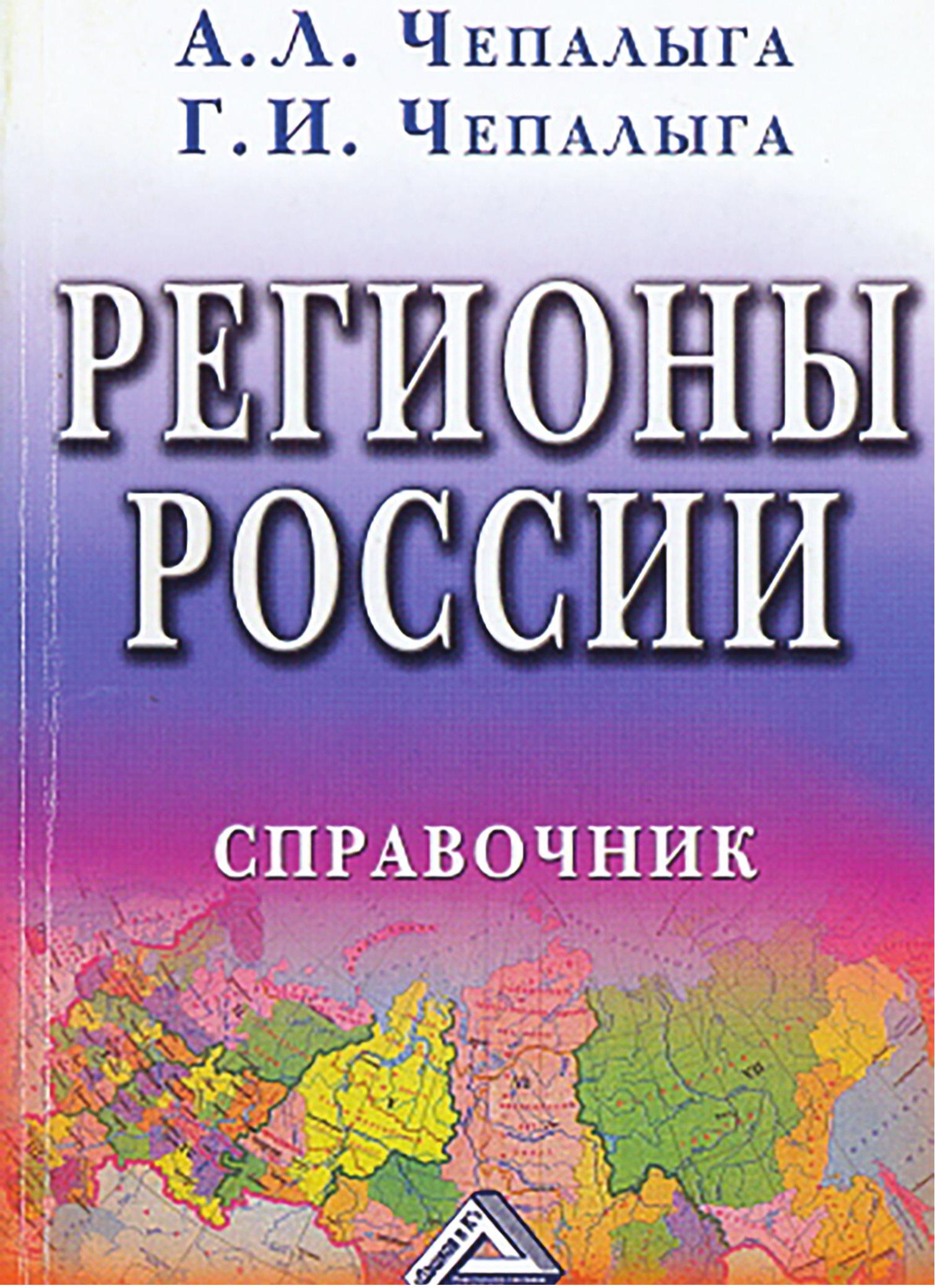 Галина Чепалыга Регионы России