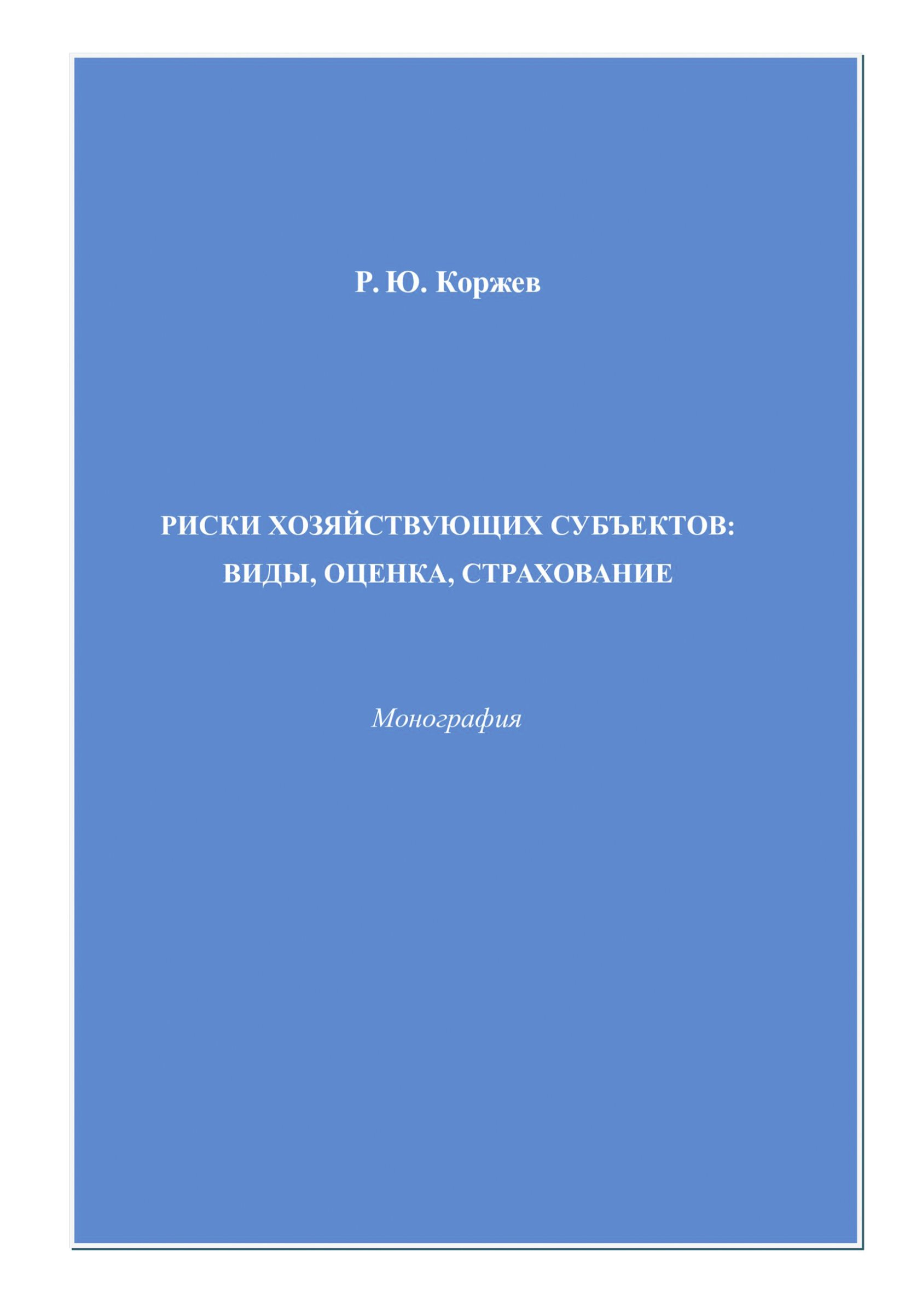 Роман Коржев Риски хозяйствующих субъектов виды, оценка, страхование