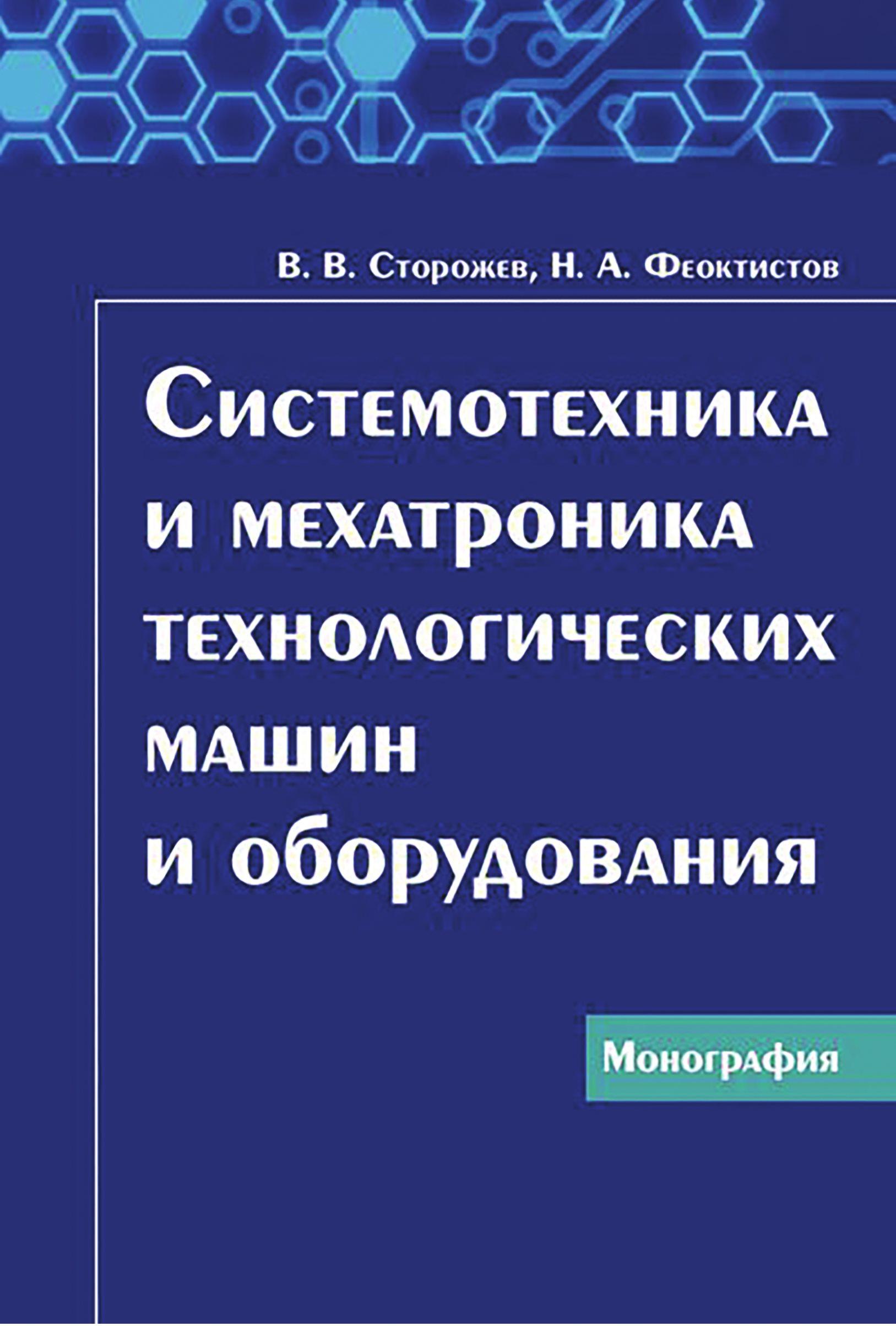 Николай Феоктистов Системотехника и мехатроника технологических машин и оборудования