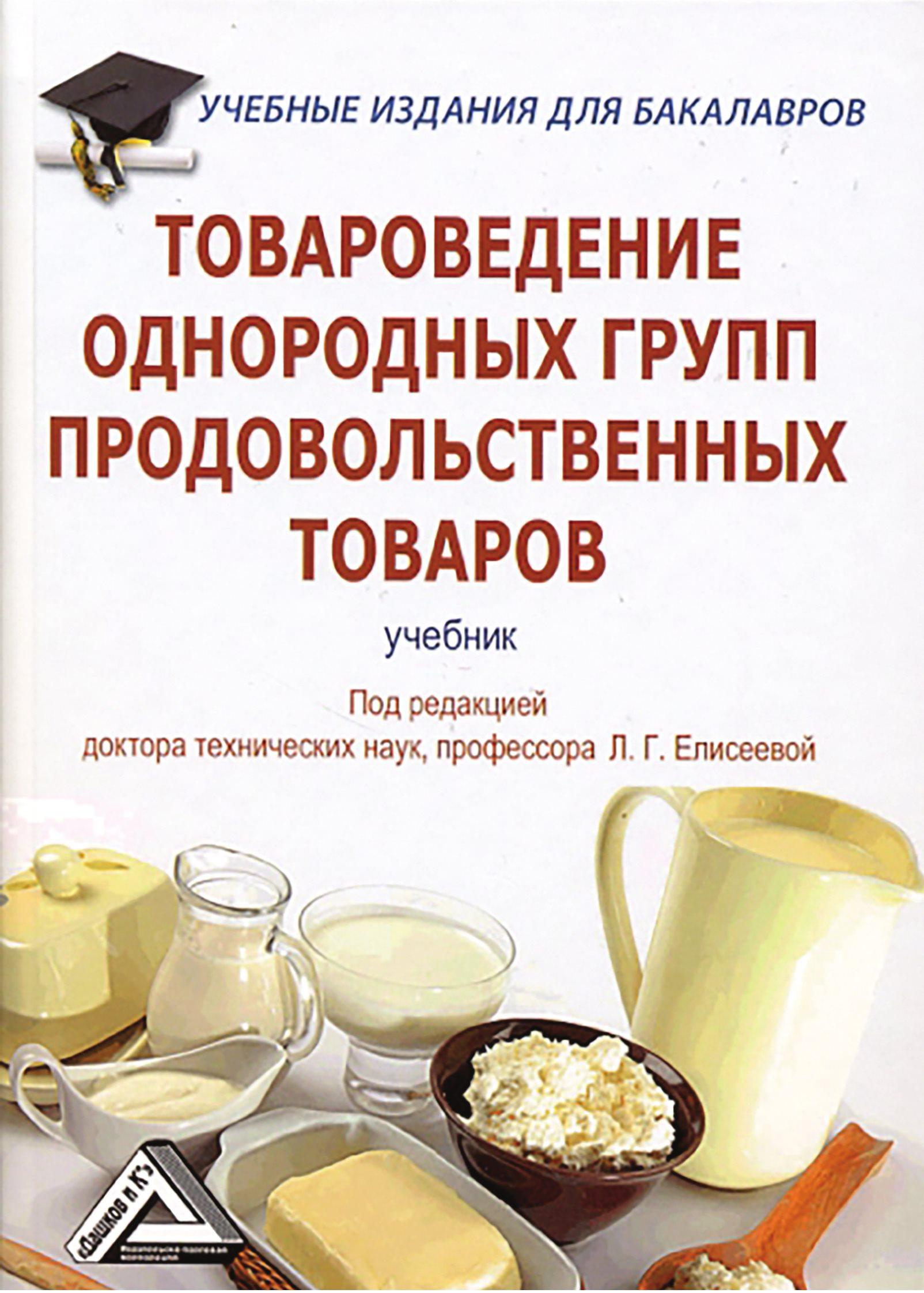 Коллектив авторов Товароведение однородных групп продовольственных товаров нормы естественной убыли продовольственных товаров