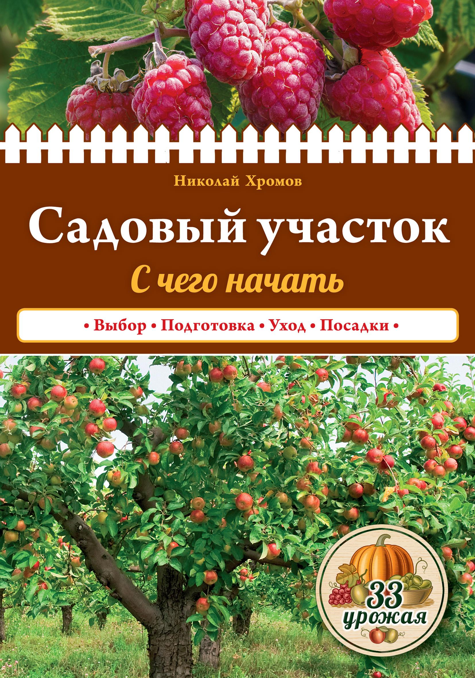 Николай Хромов Садовый участок. С чего начать